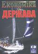 Журнал<br />&#171;Економіка та держава&#187;
