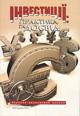 Журнал<br />&#171;Інвестиції: практика та досвід&#187;